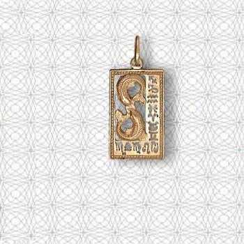 РЫБЫ подвеска — гороскоп из золота